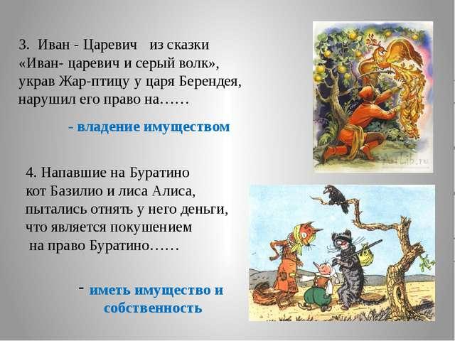 3. Иван - Царевич из сказки «Иван- царевич и серый волк», украв Жар-птицу у ц...