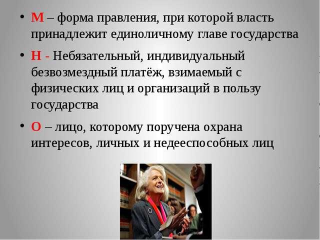 М – форма правления, при которой власть принадлежит единоличному главе госуда...