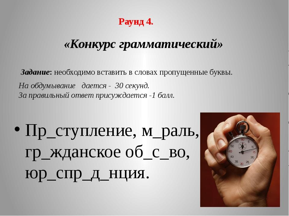 «Конкурс грамматический» Пр_ступление, м_раль, гр_жданское об_с_во, юр_спр_д_...