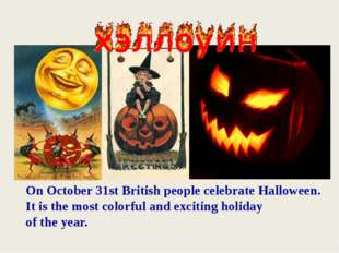 On October 31st British people celebrate Halloween. It is the most colorful a
