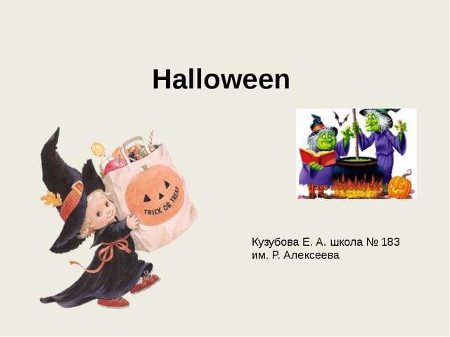 Halloween Кузубова Е. А. школа № 183 им. Р. Алексеева