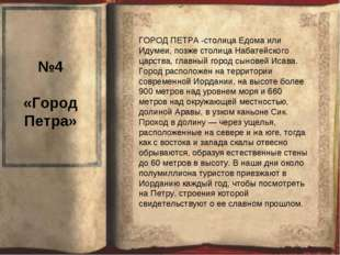 №4 «Город Петра» ГОРОД ПЕТРА -столица Едома или Идумеи, позже столица Набатей