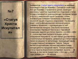 №7 «Статуя Христа Искупителя» Знаменитая Статуя Христа Искупителя на вершине