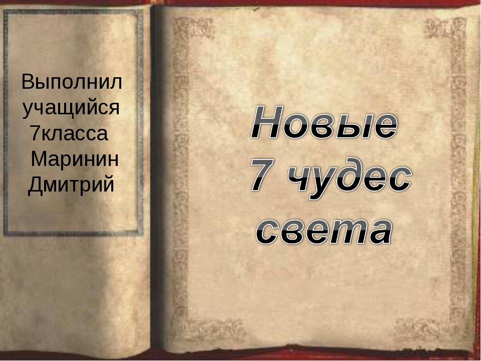 Выполнил учащийся 7класса Маринин Дмитрий