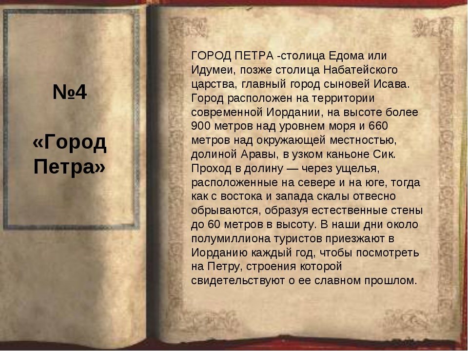 №4 «Город Петра» ГОРОД ПЕТРА -столица Едома или Идумеи, позже столица Набатей...