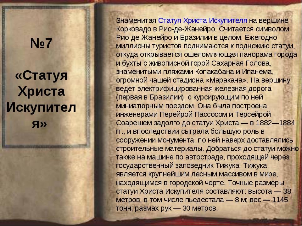 №7 «Статуя Христа Искупителя» Знаменитая Статуя Христа Искупителя на вершине...