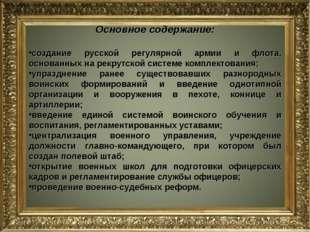 Основное содержание: создание русской регулярной армии и флота, основанных на