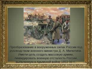 Преобразование в вооруженных силах России под руководством военного министра