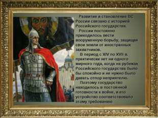 Развитие и становление ВС России связано с историей Российского государства.