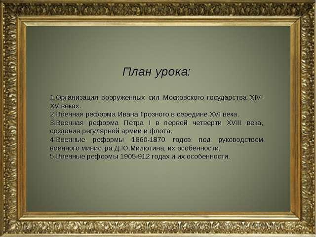 План урока: Организация вооруженных сил Московского государства XIV-XV веках....