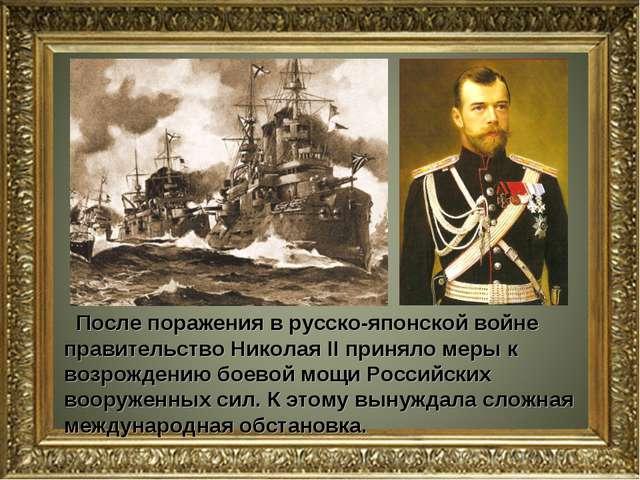 После поражения в русско-японской войне правительство Николая II приняло мер...