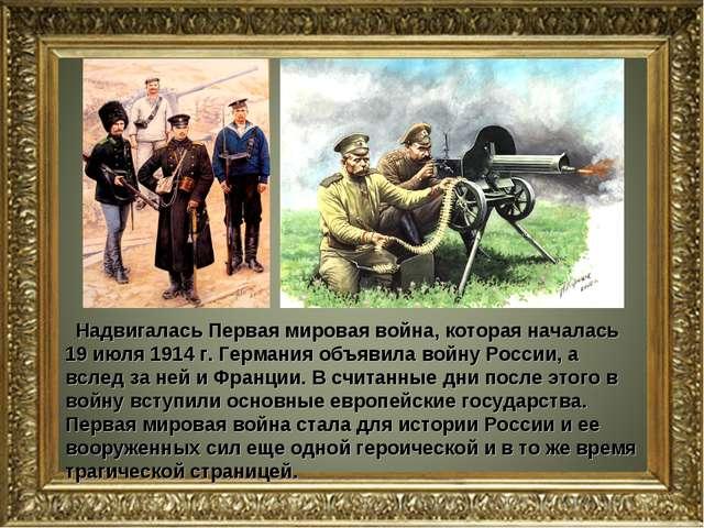 Надвигалась Первая мировая война, которая началась 19 июля 1914 г. Германия...