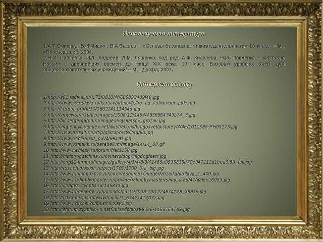 Используемая литература А.Т.Смирнов, Б.И.Мишин, В.А.Васнев – «Основы безопасн...