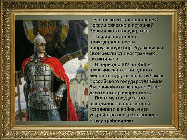 Развитие и становление ВС России связано с историей Российского государства....