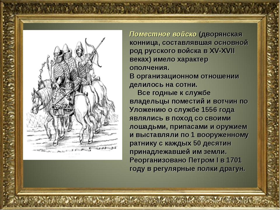 Поместное войско (дворянская конница, составлявшая основной род русского войс...