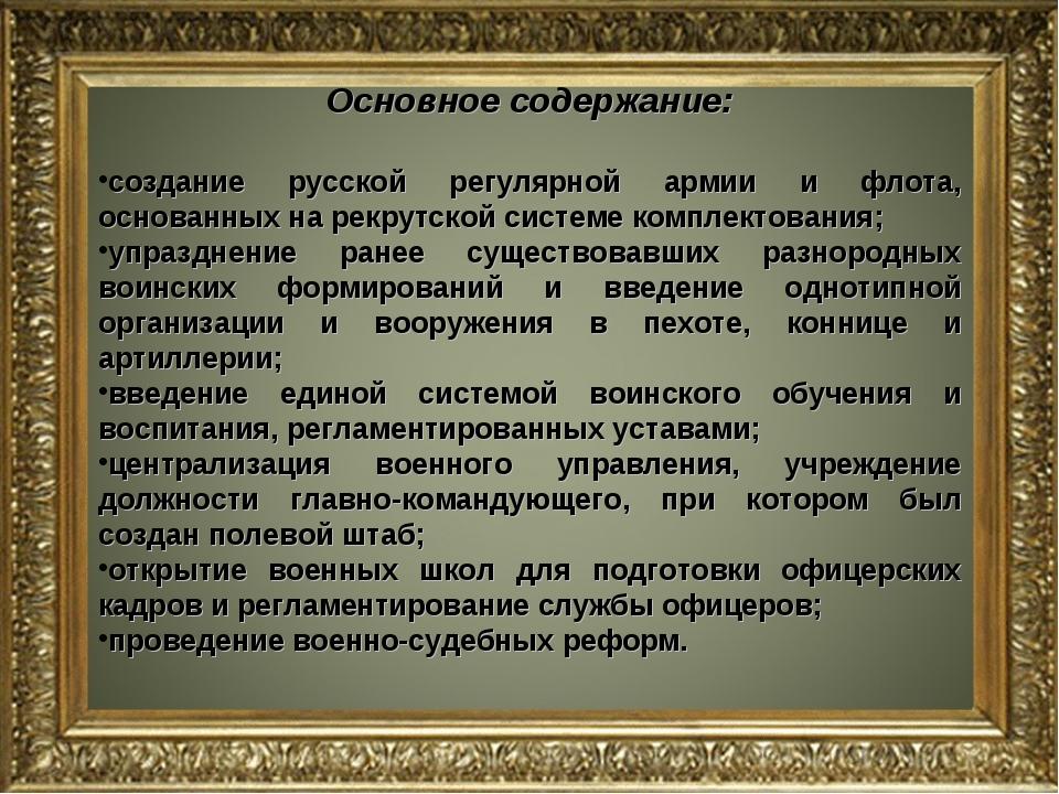 Основное содержание: создание русской регулярной армии и флота, основанных на...