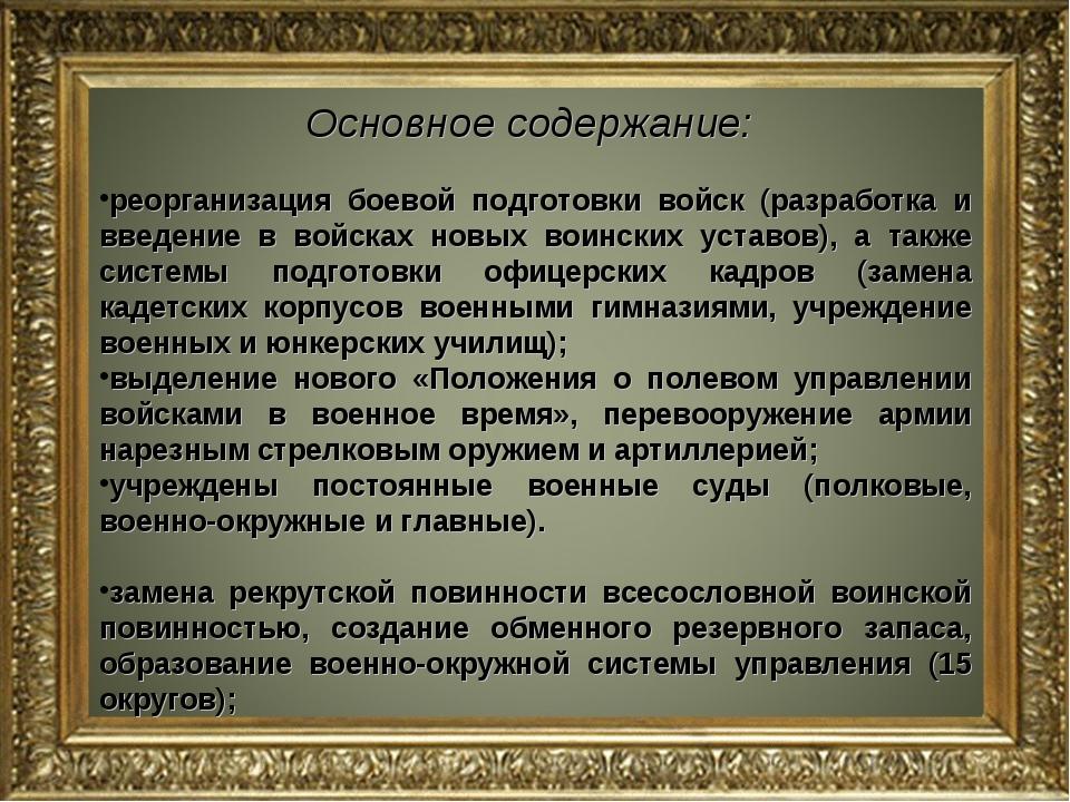 Основное содержание: реорганизация боевой подготовки войск (разработка и введ...