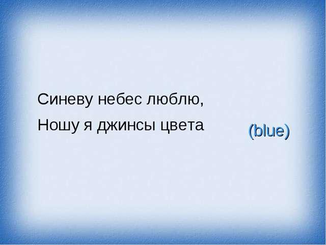 Синеву небес люблю, Ношу я джинсы цвета (blue)