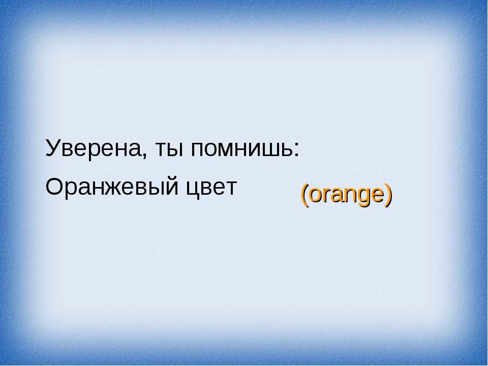 Уверена, ты помнишь: Оранжевый цвет (orange)