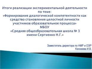 Заместитель директора по НМР и ОЭР Кензеева И.В.