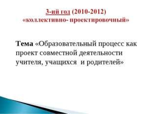Тема «Образовательный процесс как проект совместной деятельности учителя, уч