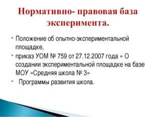 Положение об опытно-экспериментальной площадке, приказ УОМ № 759 от 27.12.20