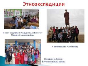 В музее академика П.М.Эрдниева, с.Ики-Бухус Малодербетовского района Поездка