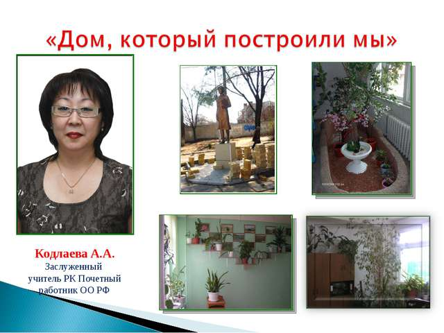 Кодлаева А.А. Заслуженный учитель РК Почетный работник ОО РФ
