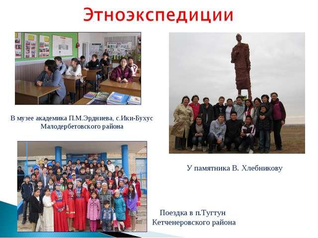 В музее академика П.М.Эрдниева, с.Ики-Бухус Малодербетовского района Поездка...
