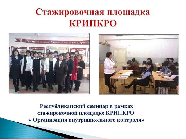 Республиканский семинар в рамках стажировочной площадке КРИПКРО « Организация...