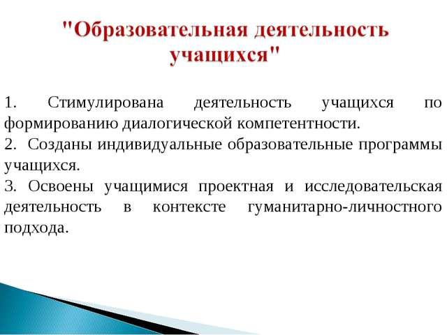 1. Стимулирована деятельность учащихся по формированию диалогической компетен...