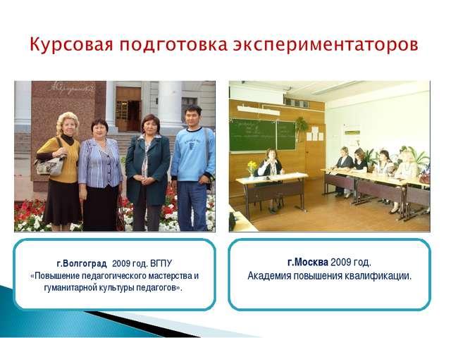г.Волгоград 2009 год. ВГПУ «Повышение педагогического мастерства и гуманитарн...