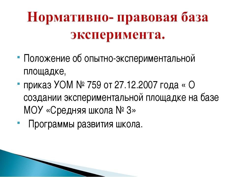 Положение об опытно-экспериментальной площадке, приказ УОМ № 759 от 27.12.20...