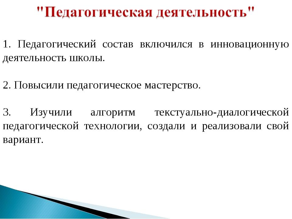1. Педагогический состав включился в инновационную деятельность школы.  2. П...