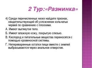 4) Среди перечисленных ниже найдите признак, свидетельствующий об усложнении