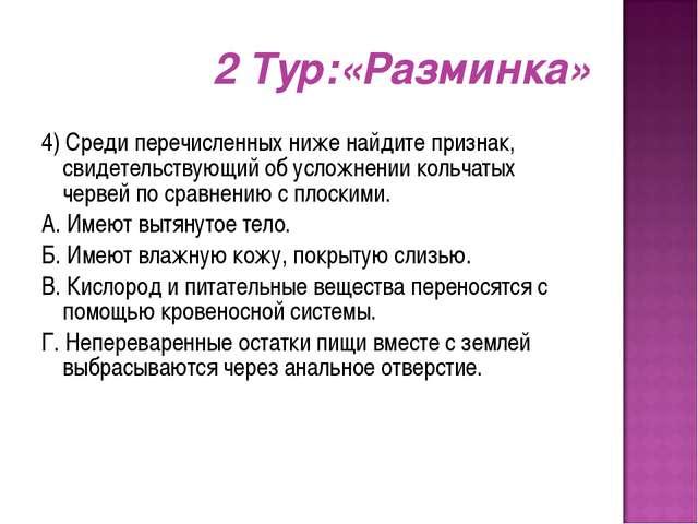 4) Среди перечисленных ниже найдите признак, свидетельствующий об усложнении...