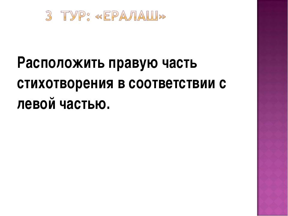 Расположить правую часть стихотворения в соответствии с левой частью.