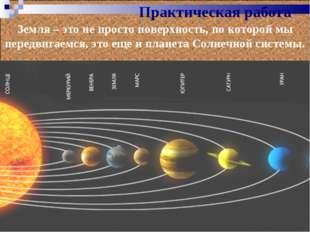 Практическая работа Земля – это не просто поверхность, по которой мы передвиг