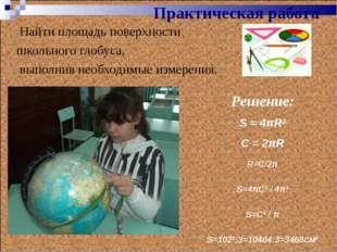 Практическая работа Найти площадь поверхности школьного глобуса, выполнив нео