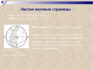 Листая научные страницы Шар и сфера имеют центр, радиус и диаметр. Отрезок,