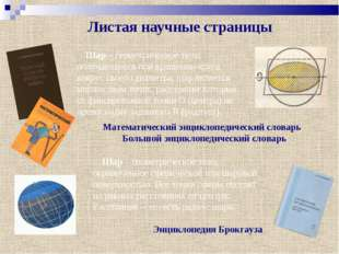 Листая научные страницы Шар – геометрическое тело, получающееся при вращении