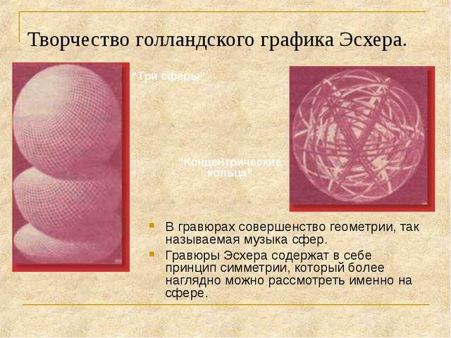 Творчество голландского графика Эсхера. В гравюрах совершенство геометрии, та...