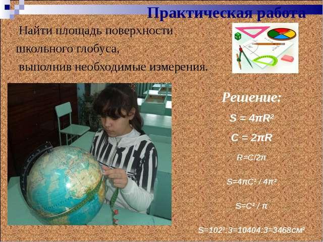 Практическая работа Найти площадь поверхности школьного глобуса, выполнив нео...
