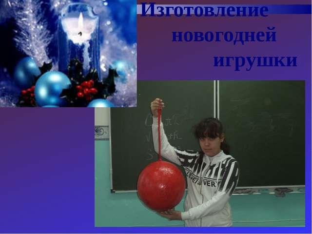 Изготовление новогодней игрушки