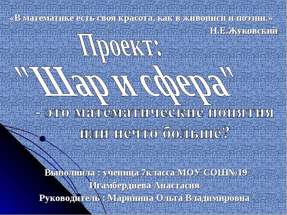 «В математике есть своя красота, как в живописи и поэзии.» Н.Е.Жуковский Выпо...
