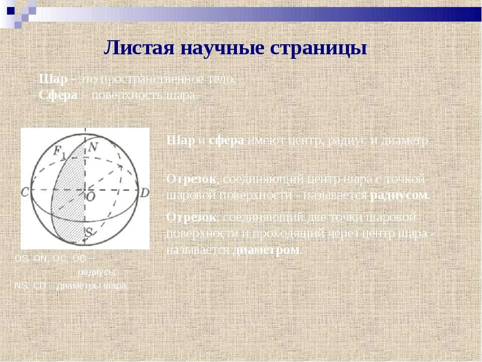 Листая научные страницы Шар и сфера имеют центр, радиус и диаметр. Отрезок,...