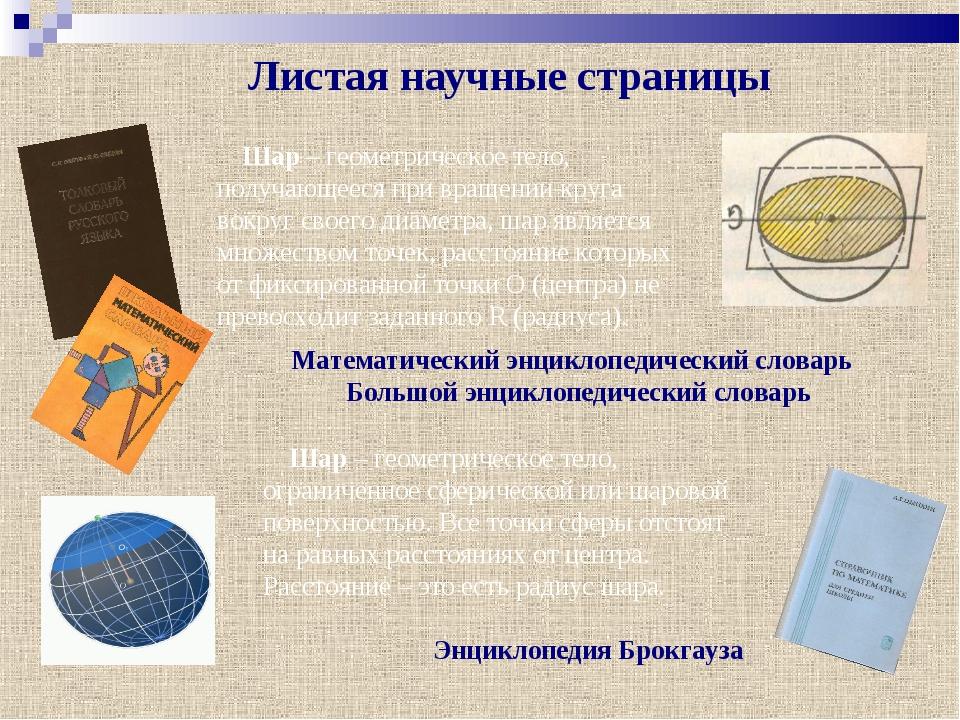 Листая научные страницы Шар – геометрическое тело, получающееся при вращении...