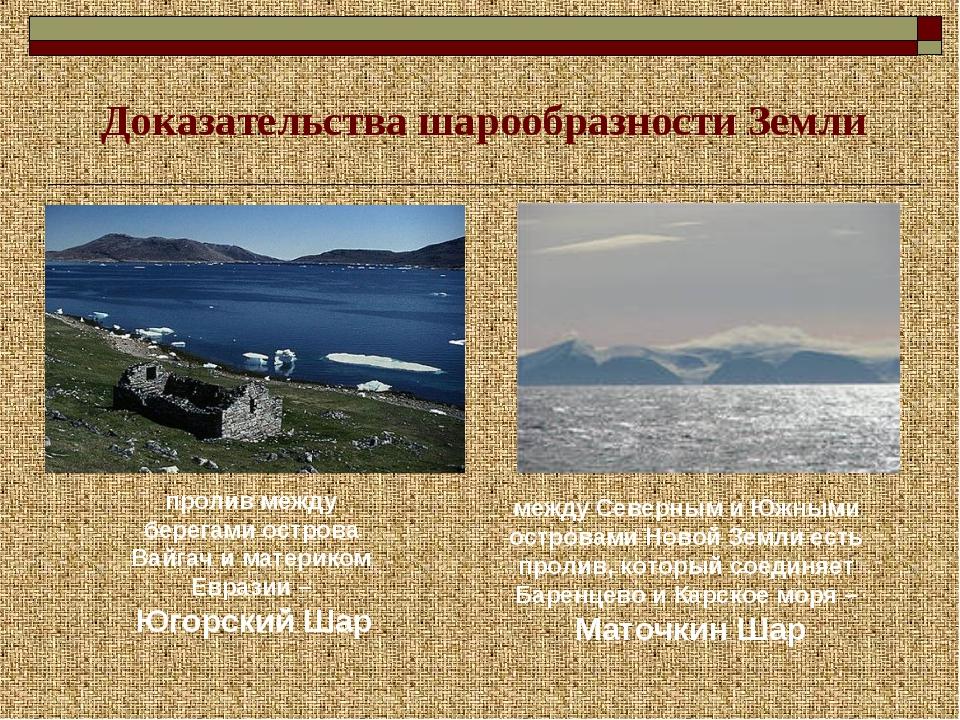 Доказательства шарообразности Земли пролив между берегами острова Вайгач и м...