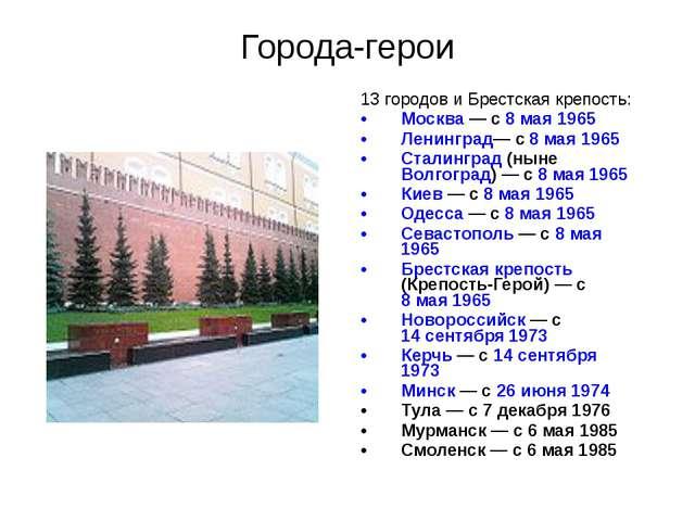 Города-герои 13 городов и Брестская крепость: Москва — с 8 мая 1965 Ленинград...