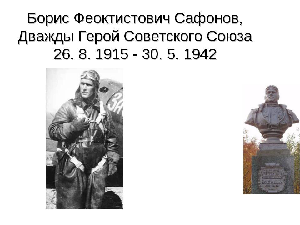 Борис Феоктистович Сафонов, Дважды Герой Советского Союза 26. 8. 1915 - 30. 5...